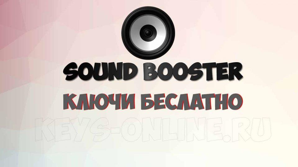 Ключ для sound booster - бесплатная лицензия