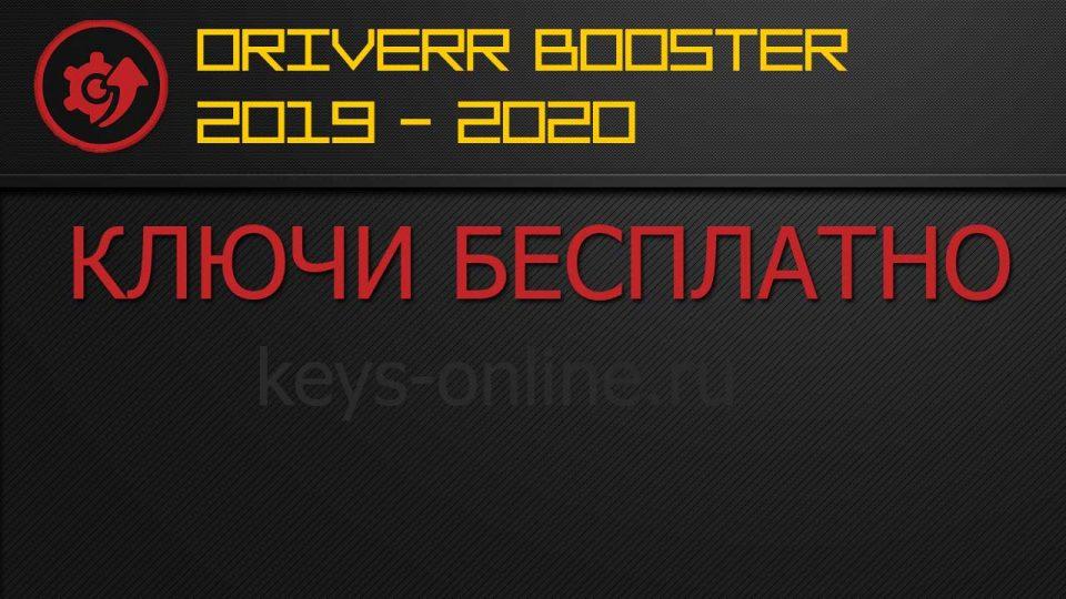 kluchi dlya driver booster 2019- 2020