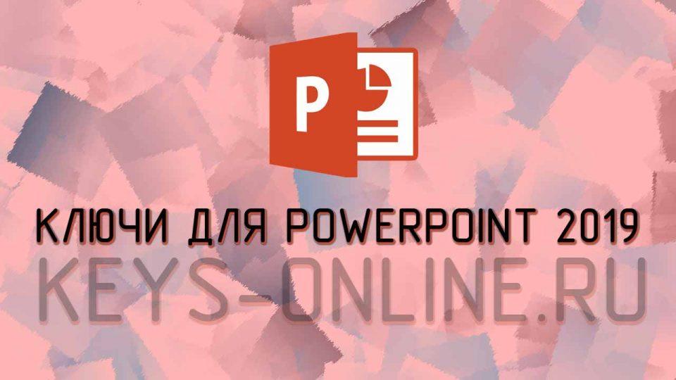 Коды и ключи для PowerPoint 2019 бесплатно