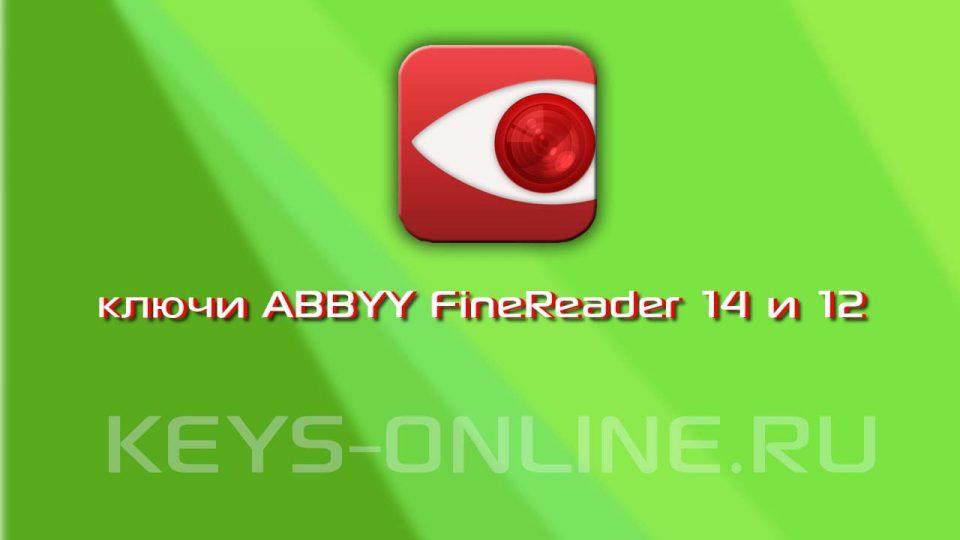 Свежие ключи ABBYY FineReader 14 и 12 - 2019 : Бесплатная