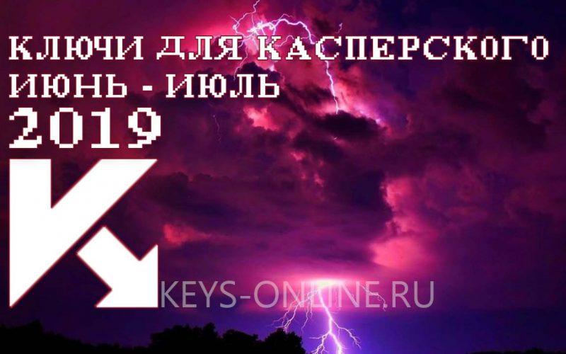 Свежие ключи для касперского июнь июль 2019