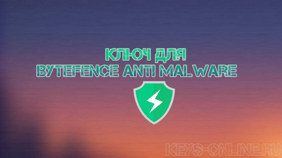 Ключ для Bytefence Anti Malware