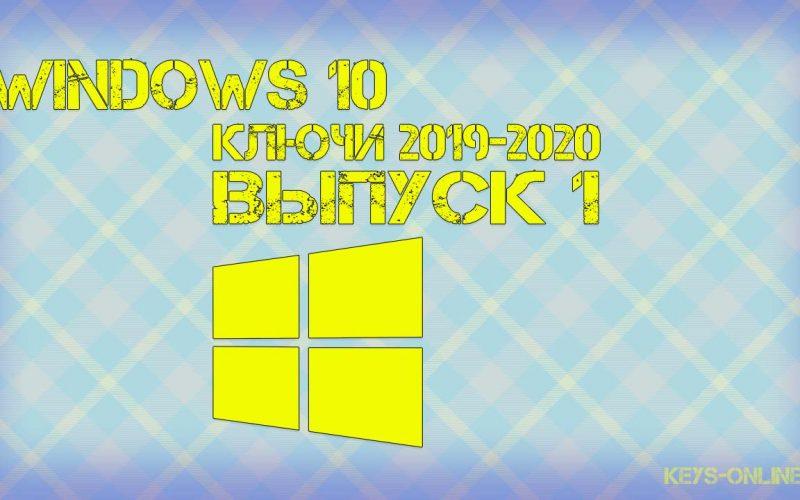 Ключи активации windows 10 2019 2020 [выпуск 1]