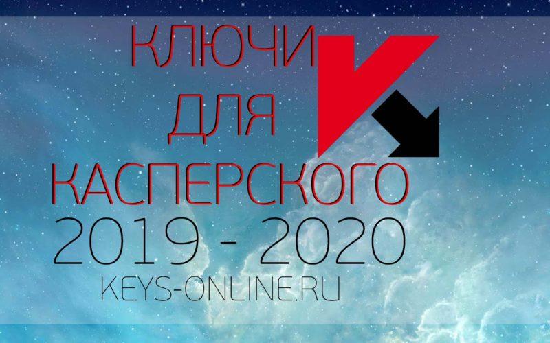 Ключи для kaspersky свежие серии (Total и internet security) 2019 - 2020 ноябрь декабрь январь