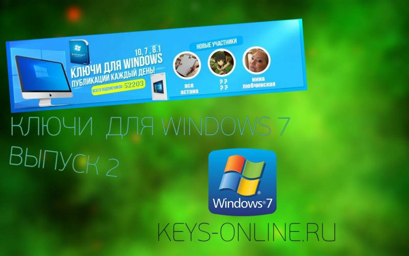 Ключи для Windows 7 [выпуск 2] 2019 - 2020