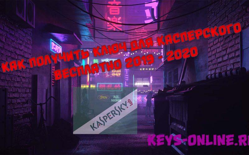 Как получить ключ для Касперского бесплатно 2019 - 2020