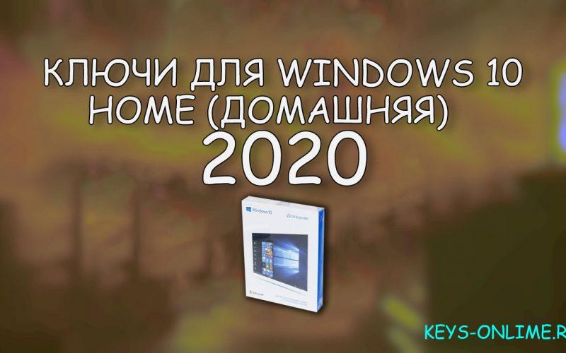 Ключи для Windows 10 home - 2020 (Домашняя версия)