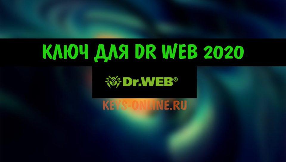 kluch-dlya-dr-web-2020