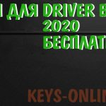 KLUCH DLYA DRIVER BOOST 2020