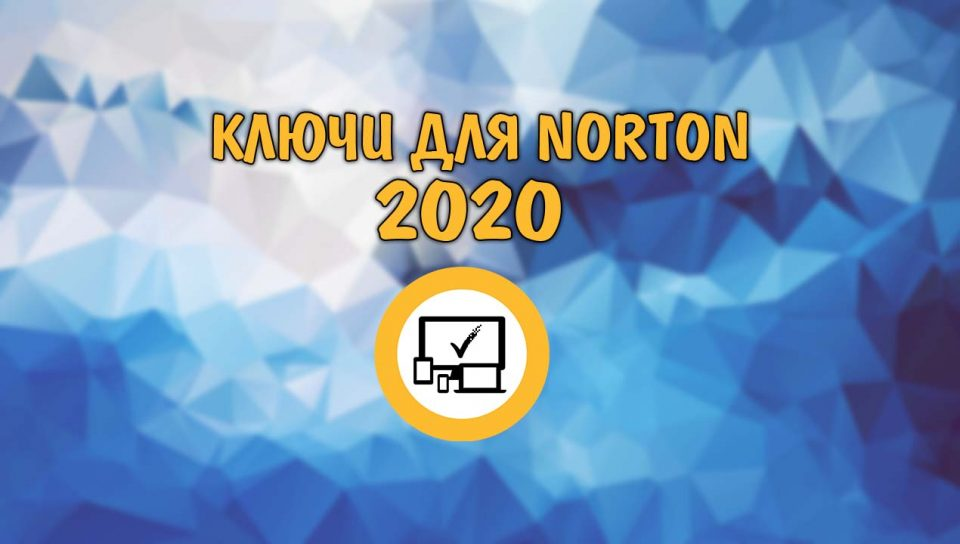 kluchi-dlya-norton-2020