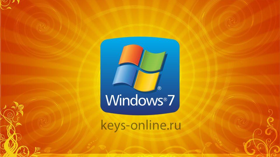Ключи для windows 7 pro и home - 2020