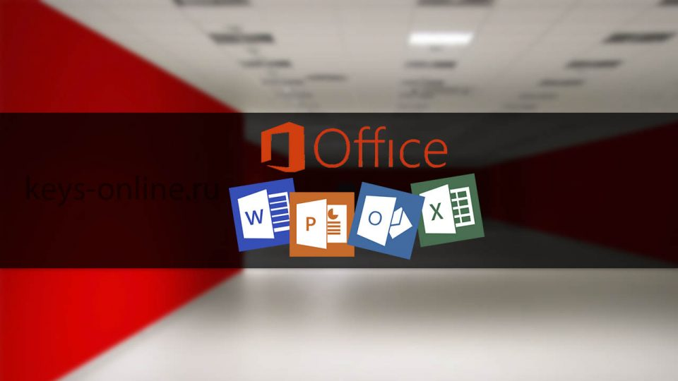 kluch-dlya-microsoft-office-2016-na-2020-god
