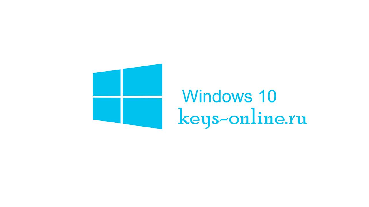 Активации windows 10 лицензионные ключи 2020