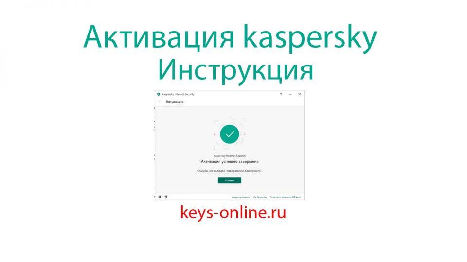 Активация Kaspersky internet security total security anti-virus инструкция