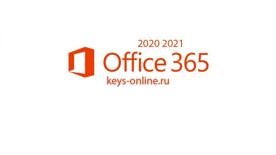ключ для office 365 2020 2021