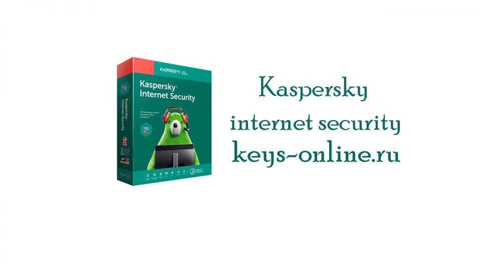 Ключи для касперского 2020 internet security свежие