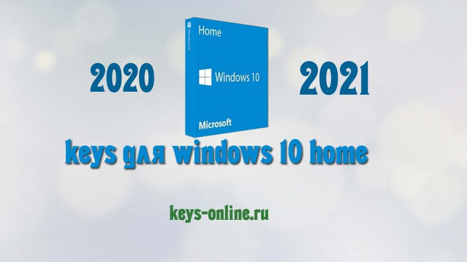 Keys for Windows 10 Home 2020 - 2021