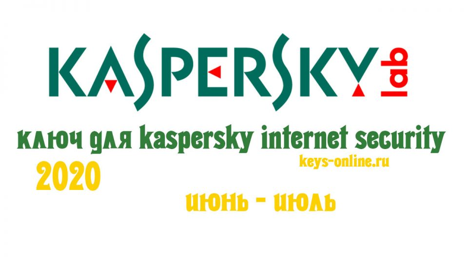 Ключ для касперского интернет секьюрити.