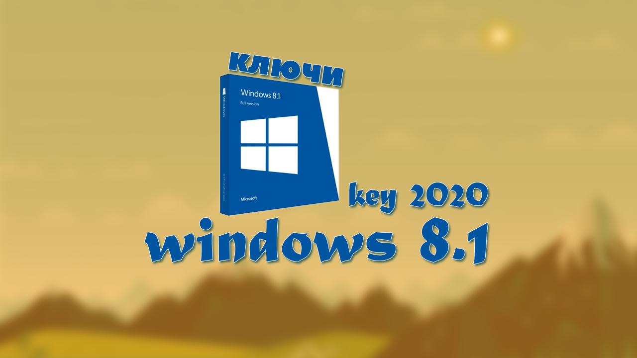 ключи для windows 8 1 на 2020