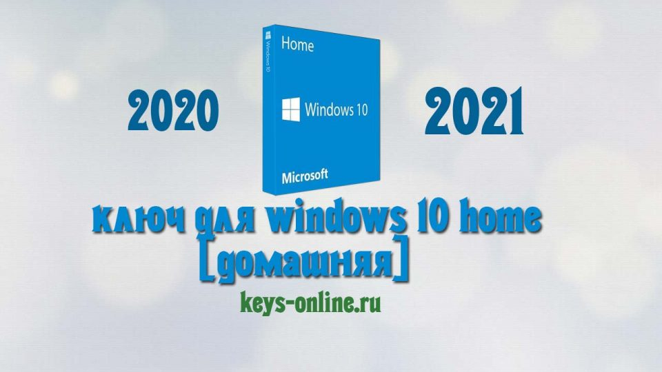 Ключи для windows 10 home Домашняя 2020 2021