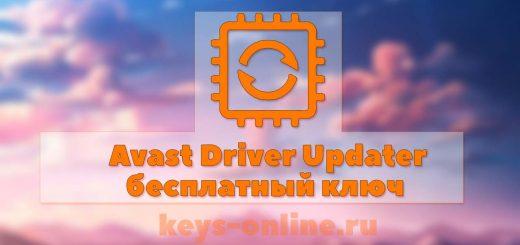 Ключи и коды активации Avast Driver Updater 2020.