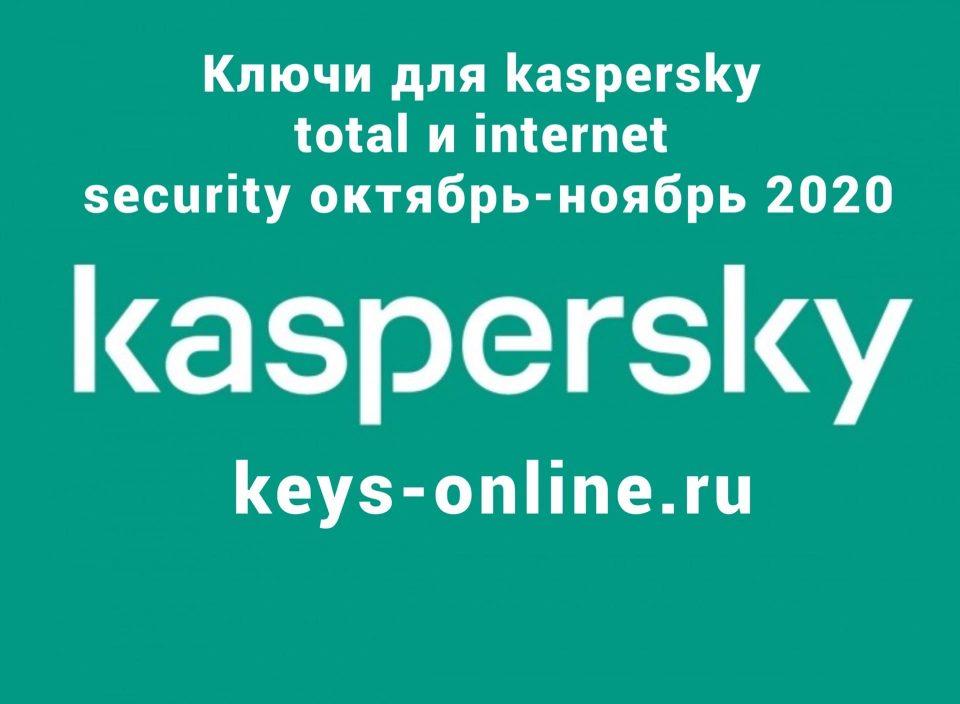kaspersky_keys-online.ru