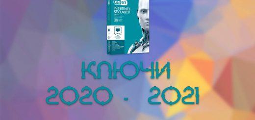 Ключ для Nod32 на 90 дней 2020 - 2021