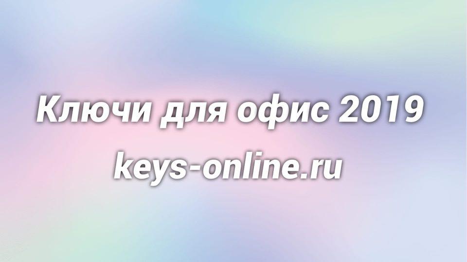 kluch dlya office 2019