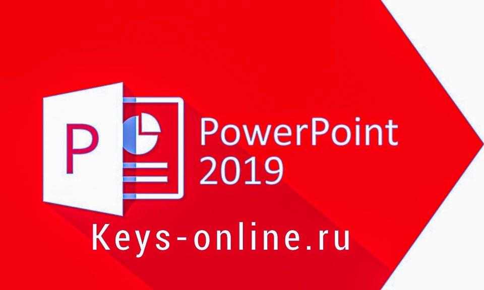 kluch dlya powerpoint 2019 na 2020 2021