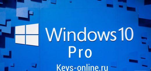 kluch dlya windows10Pro