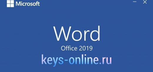kluch dlya word 2019 na 2020 2021