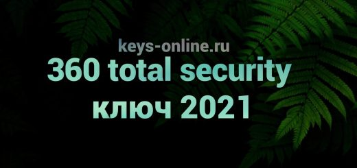 360 total security kluch 2021