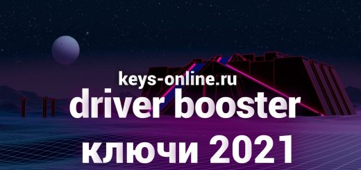 driver booster ключи 2021