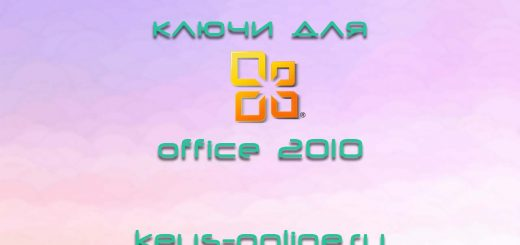 Ключ активации для Microsoft office 2010 на 2021 год