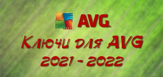 kljuch-dlja-avg-2021-2022