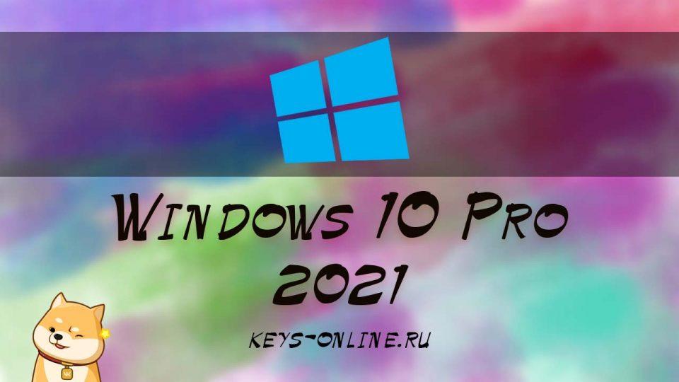 kljuchi-dlja-windows-10-pro-na-2021-god