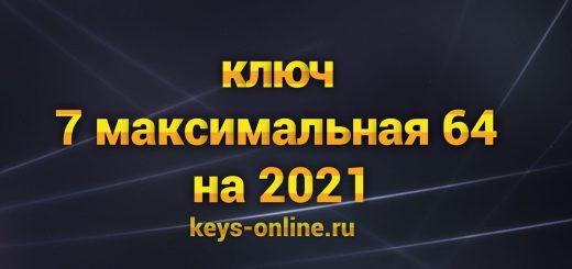 kluch 7 max 64 na 2021