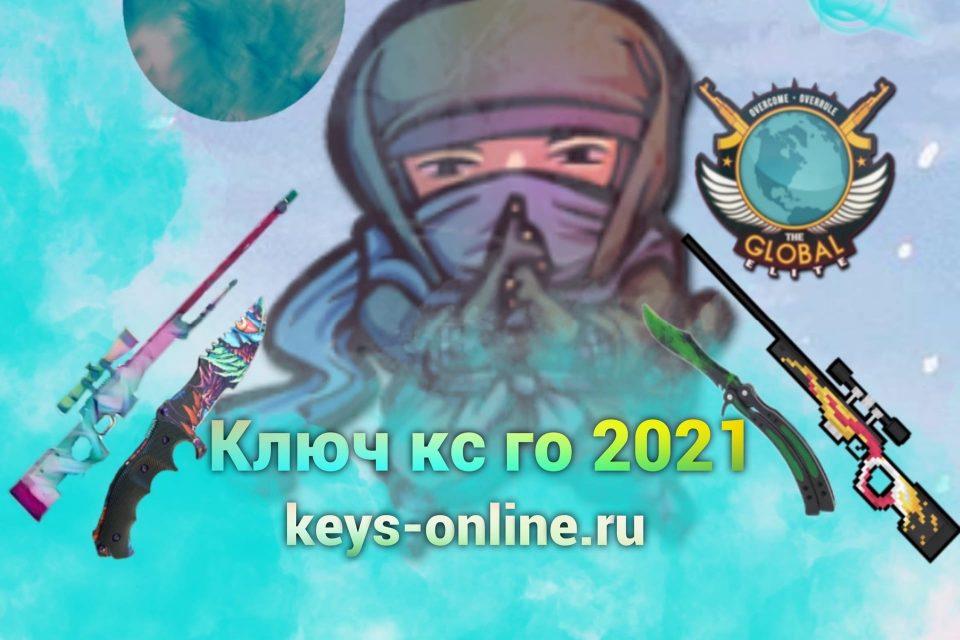 kluch cs go 2021