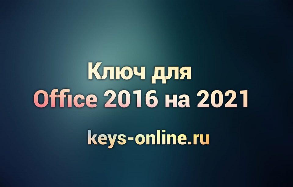 kluch dlya office 2016 na 2021