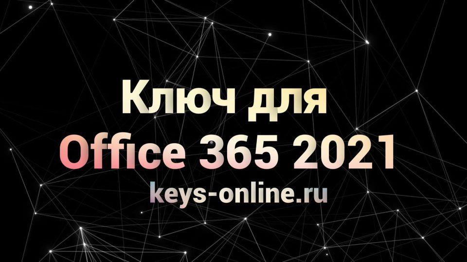kluch dlya office 365