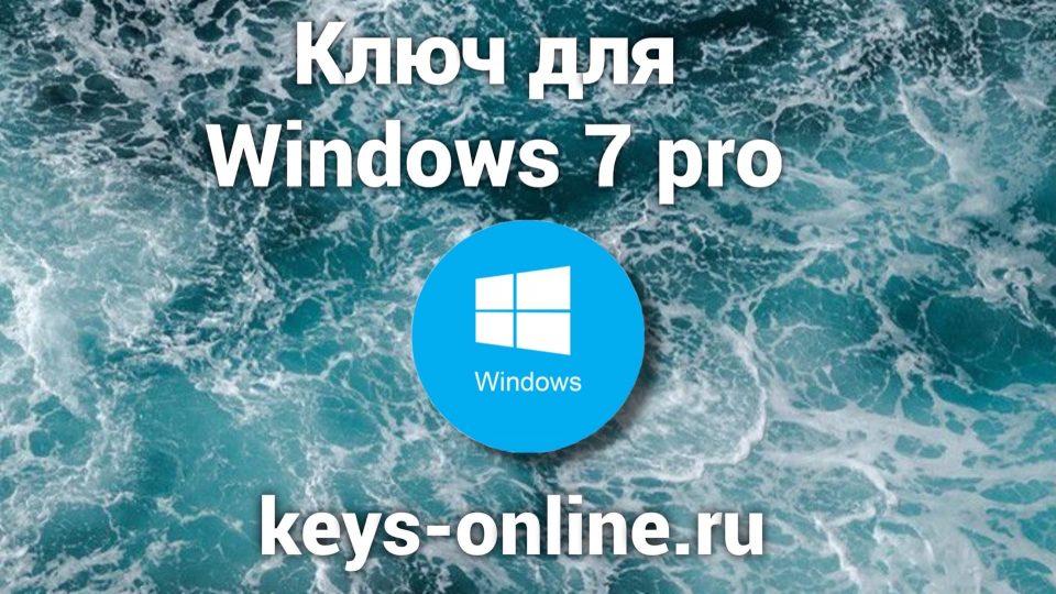 kluch dlya windows 7 pro