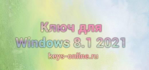 kluch dlya windows 8.1