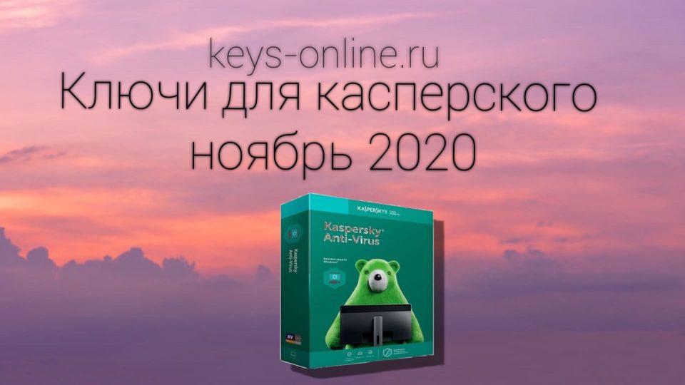 kluchi dkya kaspersky
