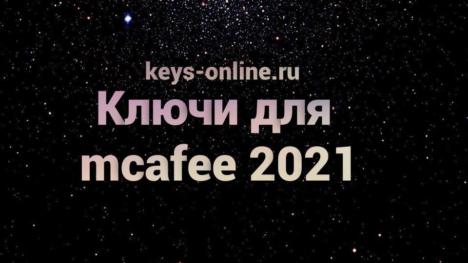 kluchi dlya mcafee 2021