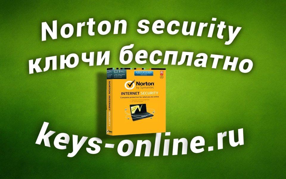 kluchi dlya norton security