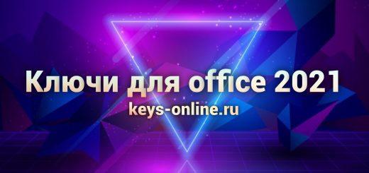 Ключи для office 2021