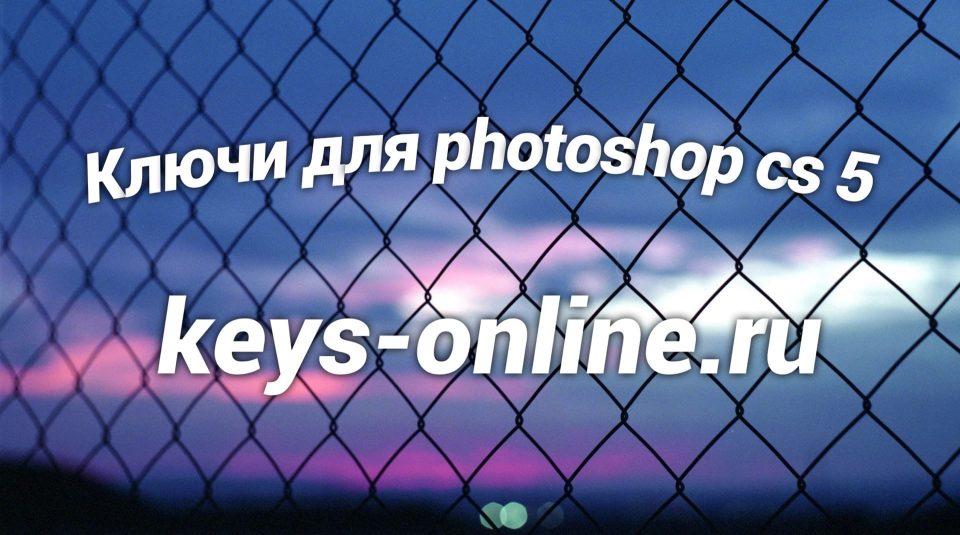 kluchi dlya photoshop