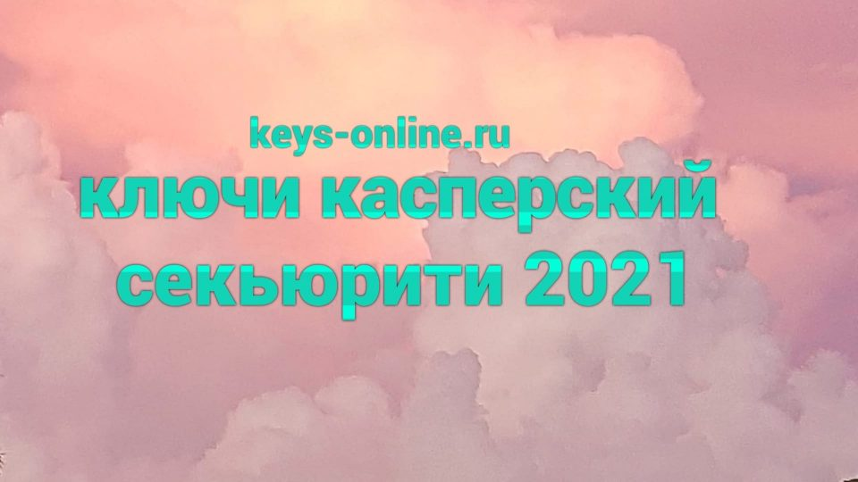 kluchi kaspersky security 2021