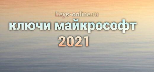 kluchi microsoft 2021
