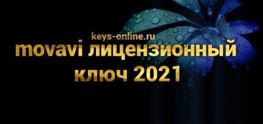 movavi licenziya kluch 2021